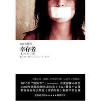 首席女警探:幸存者 (美)嘉娜,赖婷婷 9787229050245