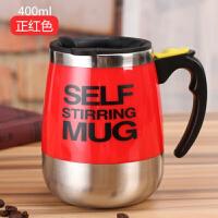 i 自动搅拌杯 创意欧式不锈钢咖啡杯懒人电动奶粉蛋白粉杯子