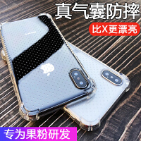 6S手机壳6plus保护套XS苹果7plus透明硅胶防摔iphoneX软壳8简约散热iPhone8p 6/6S 4.7