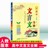 2019版勤+诚高中文言文全解人教版与人教课标版高中语文教材必修第一至第五册配套使用