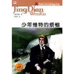 【二手旧书8成新】世界少年文学经典文库--少年维特的烦恼 (德)歌德(Goethe,J.W.V);关惠文 978753