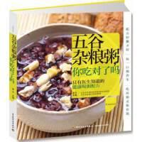 【新书店正版】 五谷杂粮粥,你吃对了吗 李宁 中国轻工业出版社 9787501995882