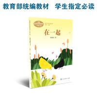 在一起 一年级上册 李秀英著 统编版语文教材配套阅读 课外必读 课文作家作品系列