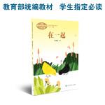 统编版语文教材配套阅读 课文作家作品系列 在一起 一年级上册