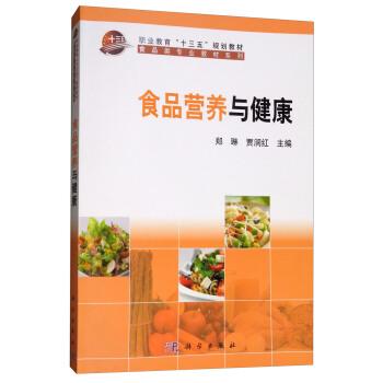 食品营养与健康 郑琳,贾润红 9787030557988睿智启图书 正版保证,放心选购,配送及时 服务专业