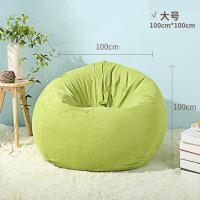 创意可拆洗榻榻米小软凳单人卧室飘窗椅豆袋懒人沙发可爱