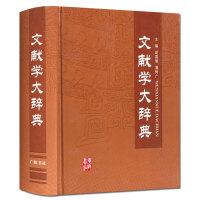 文献学大辞典 精装工具书 广陵书社出版 精装正版