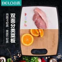 百露生熟分类两用砧板加厚双面分类宝宝辅食切菜板厨房家用竹案板