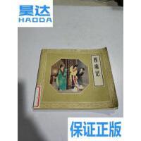 【二手9成新】西厢记 连环画 /洪曾玲 人民美术出版社