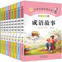 【包邮】中华成语故事成语接龙成语填空大全彩图注音版全8册 小学生课外阅读智力开发课外阅读书籍