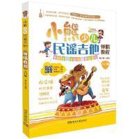 小熊少儿民谣吉他弹唱教程(入门版) 畅销书籍 彩绘儿童音乐教材热