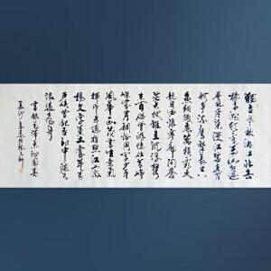 嵩山书画院理事     齐高远   沁园春长沙   /208