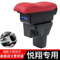 长安悦翔扶手箱专用中央老款悦翔v5v3手扶箱改装免打孔配件储物盒