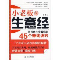 小老板的生意经,老莫,北京大学出版社【正版】