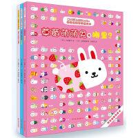 视觉益智图画书 萌萌兔和它的朋友们系列套装(共3册)