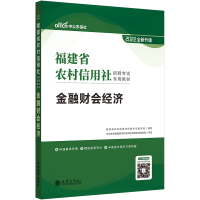 中公教育2020福建省农村信用社招聘考试专用教材:金融财会经济