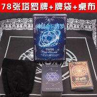 塔�_牌占卜全套卡牌桌游初�W者星座�典牌魔法占卜珍藏版�牌