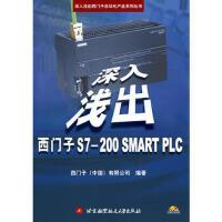 【二手旧书9成新】深入浅出西门子S7-200 SMART PLC 西门子(中国)有限公司著 北京航空航天大学出版社
