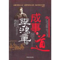 【旧书二手书9成新】李鸿章的成事之道 司马志 9787802503182 中国言实出版社