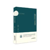 百佳文库:造型体系与自我建构 那新宇 9787506871488