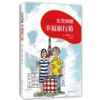 佐贺阿嬷幸福旅行箱 儿童成长励志小说7-14岁儿童小学生课外阅读书籍 三四五六年级中小学生儿童文学 让孩子学会坚强 爱