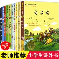 全10册亲爱的汉修先生 桥下一家人彩图注音版三四年级小学生课外阅读书籍一年级二年级课外书必读7-10岁周岁儿童读物