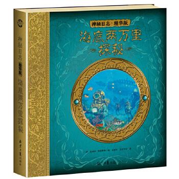 """神秘日志精华版:海底两万里探秘 课程版神秘日志,科幻经典《海底两万里》知识详解;在""""鹦鹉螺""""号海底探险中,学习海洋生物、水文、地质和航海知识。封面带宝石值得收藏。"""