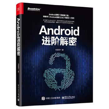 Android进阶解密 Android进阶系列第二部,畅销书《Android进阶之光》作者又一力作! 本书基于Android 8.0,将系统源码和应用开发结合讲解,帮助读者融会贯通,破解Android应用开发进阶秘密。