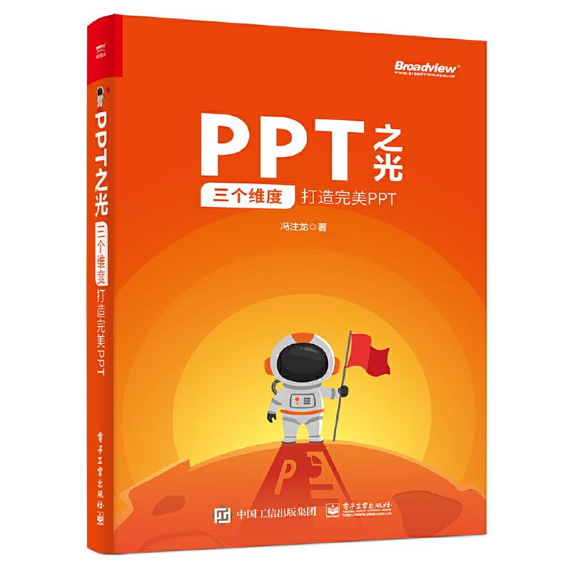PPT之光:三个维度打造完美PPT 源于200万赞的同名精彩视频,来自20万付费用户的痛点需求;冯注龙教你三个维度打造好PPT;赠送六重好礼,早做完不加班
