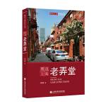 图说上海老弄堂(全彩页大图)宋路霞作品