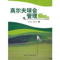 高尔夫球会管理 吴克祥 等 南开大学出版社