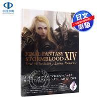 现货【深图日文】最终幻想14 设定集 FINAL FANTASY XIV: STORMBLOOD | Art of th