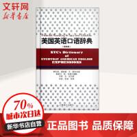 美国英语口语辞典 上海译文出版社