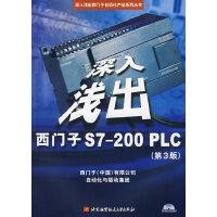 【旧书二手书8新正版】深入浅出:西门子S7-200PLC(第3版)+云间美食两册合售西门子(中国)有限公司自动化驱动集