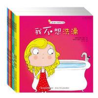 正版 儿童自我管理故事书全套8册 我不想洗澡/我不想长大/有弟弟/喝汤/刷牙/睡觉/上学/穿衣服/剪指甲 幼儿童早教读