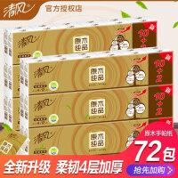 清风手帕纸原木纯品金装4层加厚8张12包餐巾纸卫生纸小包