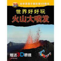 火山大喷发-3D世界好好玩-赠送3D眼睛 [英] 里根,吴珊珊 9787551406321