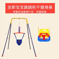 ?婴幼儿弹跳健身架宝宝婴儿健身器跳跳健身椅玩具秋千0-9岁 +秋千