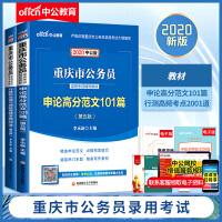 中公2019重庆市公务员录用考试辅导教材申论高分范文101篇 行政职业能力测验高频考题2001道 2本套