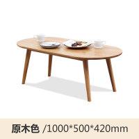 【支持礼品卡】北欧客厅原木茶桌纯实木茶几白橡木简约现代小户型咖啡桌 p6v