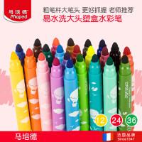 MAPED马培德大头水彩笔 幼儿园宝宝儿童易水洗粗头24色36色彩笔手绘画画笔