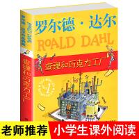 查理和巧克力工厂正版 罗尔德・达尔系列全套单本小学生课外阅读书籍三四五六年级故事6-7-10-12周岁儿童读物老师推荐