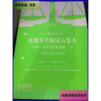 【二手旧书8成新】{包邮}特价1)第九版2015国家司法考试 真题分类