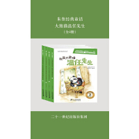 """""""朱奎经典童话・大熊猫温任先生""""系列(共4册)(电子书)"""