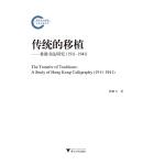 传统的移植——香港书法研究(1911-1941)
