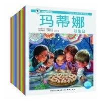 【正版书籍】玛蒂娜故事书系列书 玛蒂娜故事书第二辑 全套15册儿童绘本连环画 玛蒂娜故事书第一辑 3-6-12岁少儿图
