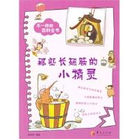 上河南省目录--不一样的百科全书--那些长翅膀的小精灵(四色) 陈阳阳著 9787508077055