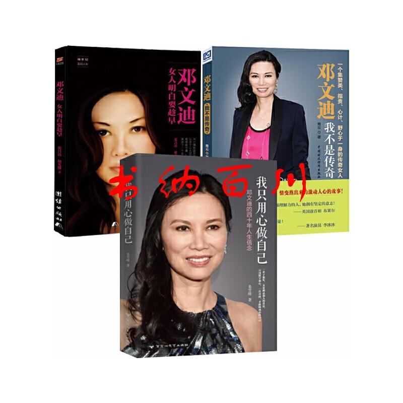 邓文迪书籍 邓文迪 女人明白要趁早+我不是传奇+我只用心做自己 全3册 邓文迪 著 邓文迪 女性人物