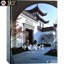 中式居住 新中式风格住宅建筑与景观设计 微设计系列丛书 现代中式别墅小区楼盘建筑景观室内设计书籍