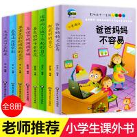 全8册影响孩子一生的心灵鸡汤做最好的自己三四年级课外阅读必读五六年级课外阅读推荐书籍小学生课外阅读经典书籍儿童读物10